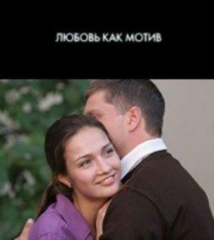 Любовь, как мотив