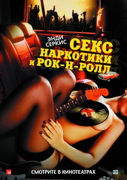 Секс, наркотики и рок-н-ролл - (Sex & Drugs & Rock & Roll)