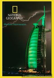 National Geographic: Молния. Перезарядка - (Lightning reloaded)