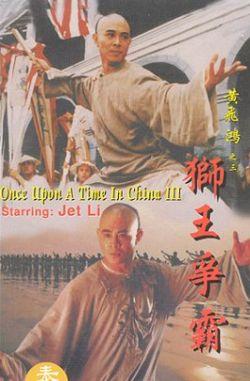 Однажды в Китае 3 - Wong Fei Hung ji saam: Si wong jaang ba
