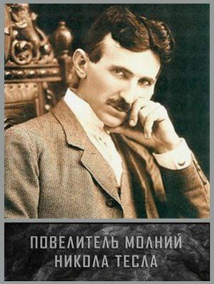 Повелитель молний. Никола Тесла