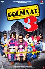 Веселые мошенники 3 - (Golmaal 3)
