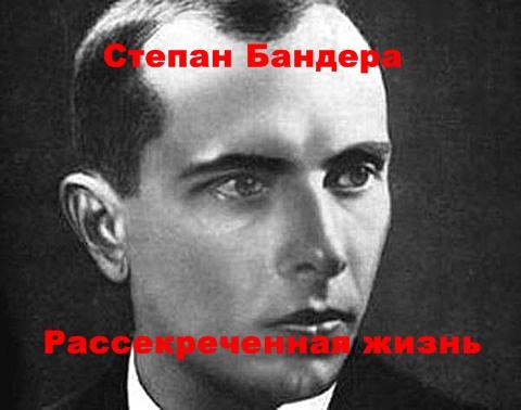 Степан Бандера. Рассекреченная жизнь