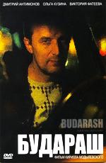 Будараш