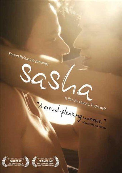 Саша - (Sasha)