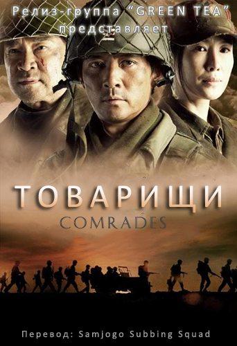 �������� - (Comrades)