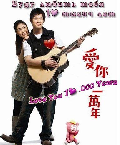 Буду любить тебя 10 тысяч лет - (Ai Ni Yi Wan Nian (Love You 10.000 Years))