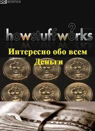 Discovery: Интересно обо всем: Деньги - (How stuff works: Money)