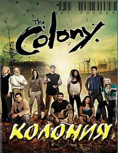 Колония - (The Colony)