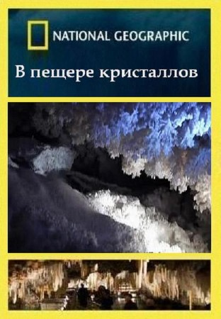 National Geographic: В пещере кристаллов - (Into The Crystal Cave)