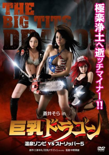Сисястые стервы: Стриптизёрши против зомби 5 - (The Big Tits Dragon: Hot Spring Zombies vs Strippers 5)