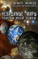 Невидимые миры. Поиски иной Земли - (Infinite Worlds. The Hunt for Alien Earth)