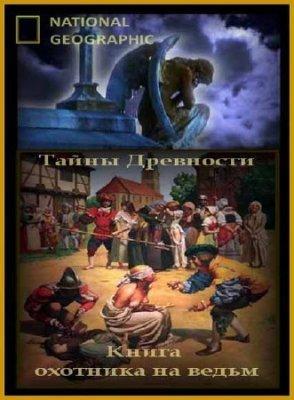 National Geographic : Тайны древности : Настольная книга охотника на ведьм - (Ancient Secrets : Witch hunter's bible)