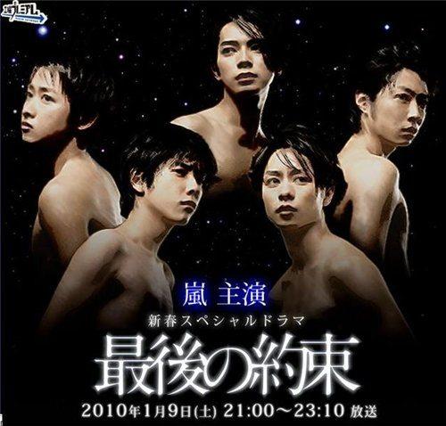 Последнее обещание - (Saigo no Yakusoku)