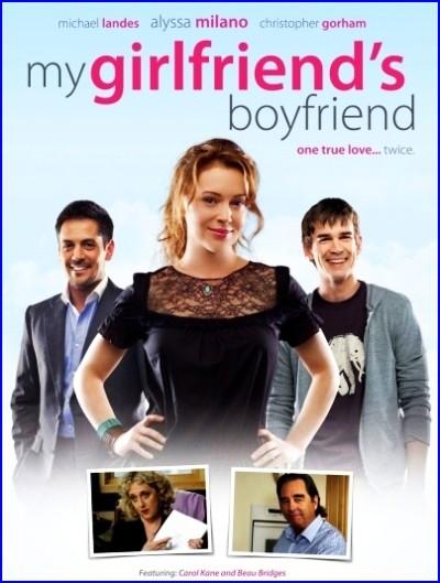 ������ ���� ������� - (My Girlfriends Boyfriend)