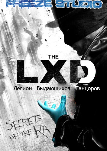 Легион экстраординарных танцоров - (The LXD: The Legion of Extraordinary Dancers)