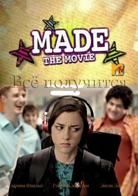 Все получится - (Made... The Movie)