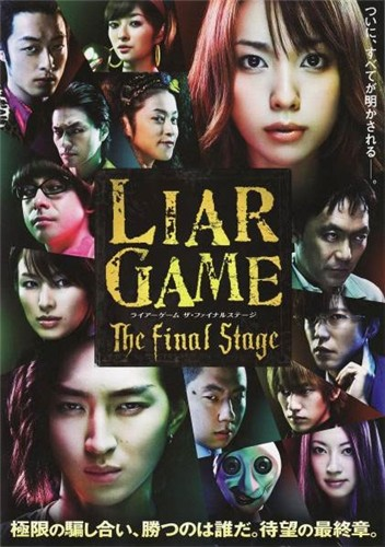 Игра лжецов: Последний раунд - (Liar Game: The Final Stage)