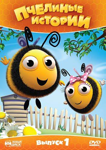 Пчелиные истории - (The Hive)