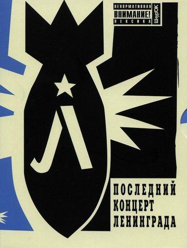 Ленинград: Последний концерт Ленинграда