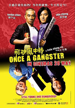 Однажды стать гангстером - (Fei saa fung chung chun)