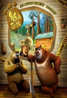 Медведи - соседи - (Boonie Bears)