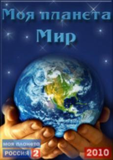 Моя планета Мир