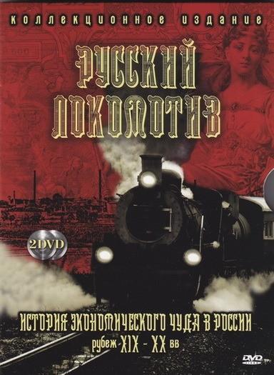Русский локомотив. История экономического чуда в России
