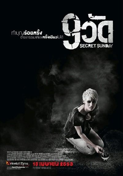 9 ������ - (Secret Sunday)