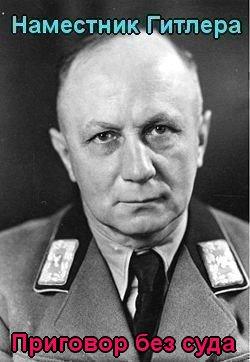 Наместник Гитлера. Приговор без суда и следствия
