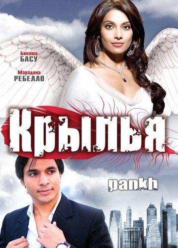 Крылья - (Pankh)