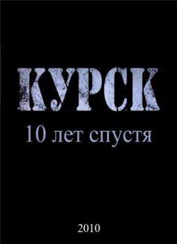"""""""Курск"""". 10 лет спустя. Фильм Аркадия Мамонтова"""