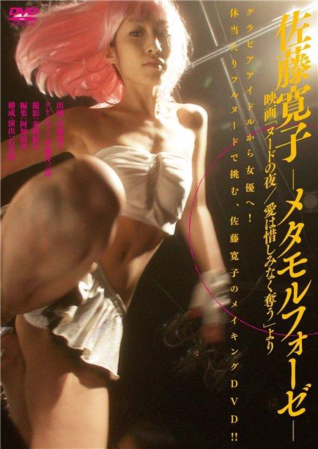 Обнаженная ночь: Спасение - (Nudo no yoru: Ai wa oshiminaku ubau)