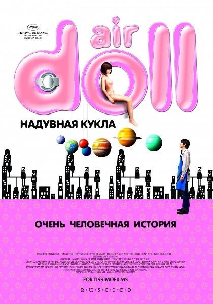 Надувная кукла - (Air Doll)