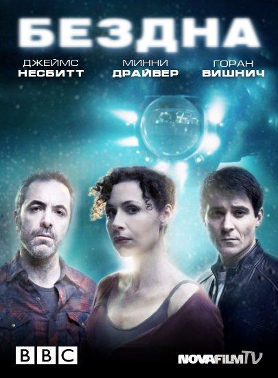 Бездна - (The Deep)
