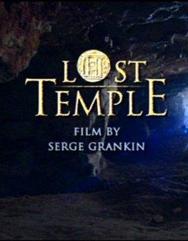 Потерянный Храм - (Lost Temple)