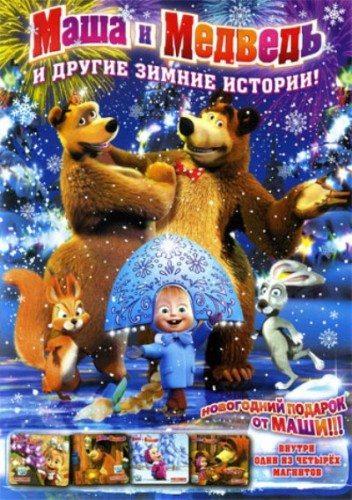 Маша и медведь и другие зимние истории