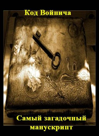 Код Войнича: Самый загадочный манускрипт в мире - (The Voynich Code: The World's Most Mysterious Manuscript)