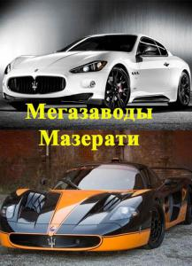 National Geographic: Суперсооружения: Мегазаводы: Мазерати Grand Cabrio - (MegaStructures: Megafactories: Maserati Grand Cabrio)