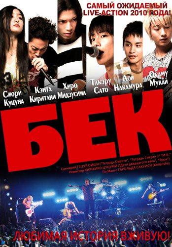 Бек - (Beck)