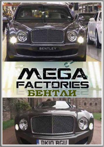 National Geographic: Суперсооружения: Мегазаводы: Бентли Mulsanne - (MegaStructures: Megafactories: Bentley Mulsanne)