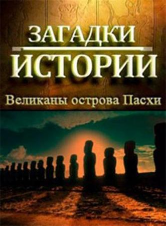 History Channel: Загадки истории: Великаны острова Пасхи - (History Channel: Ancient Aliens)