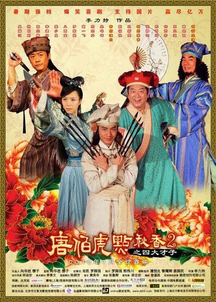 Флиртующий учёный 2 - (Tang Bohu dian Qiuxiang 2 zhi Si Da Caizi)