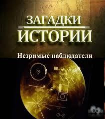 History Channel: ������� �������: �������� ����������� - (History Channel: Ancient Aliens)