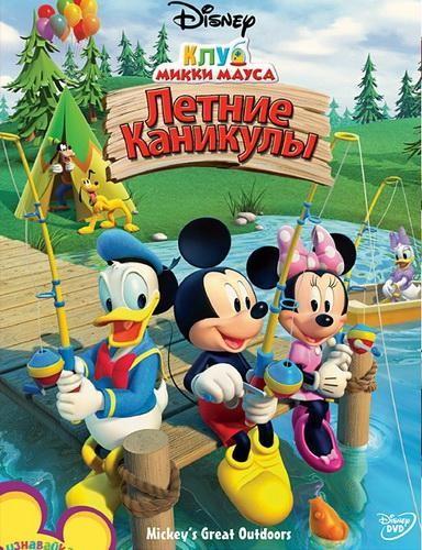 Клуб Микки Мауса: Летние каникулы - (Mickey's Great Outdoors)
