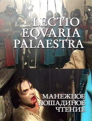 Манежное лошадиное чтение - (Lectio Equaria Palaestra)