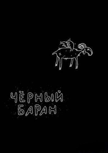 Черный баран