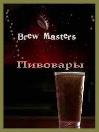Discovery: Пивовары - (Discovery: Brew Masters)