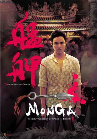 Монга - (Monga)