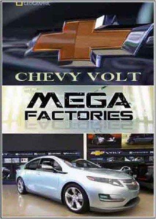 National Geographic: Суперсооружения: Мегазаводы: Электромобиль Chevy Volt - (MegaStructures: Megafactories: Chevy Volt)